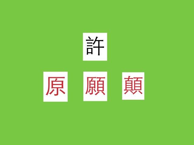 康軒國語三下 第一課 by digital huayu