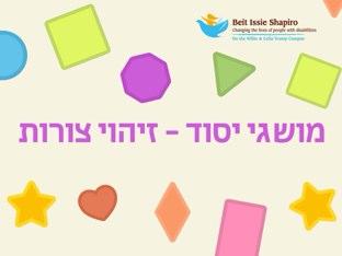 מושגי יסוד -זיהוי צורות by Beit Issie Shapiro