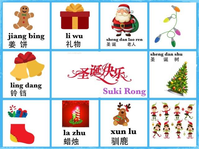 圣诞课件 by suki rong