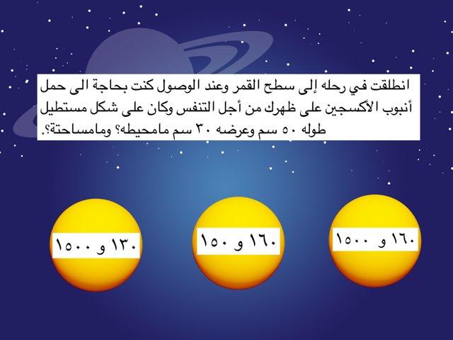 ورقه عمل ٦ by Siad Pird