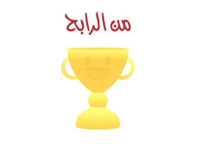 من الرابح؟ by Layan Alghamdi