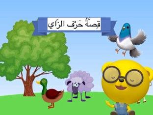 الزاي by Safra Alotaibi