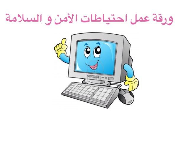 احتياطات الامن و السلامة by Doaa El.maghrabi