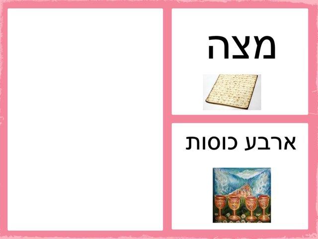 משחק 13 by שמע ירושלים