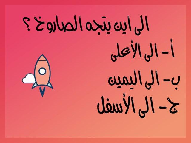لعبة للصغار by Jory_27 Al Malki