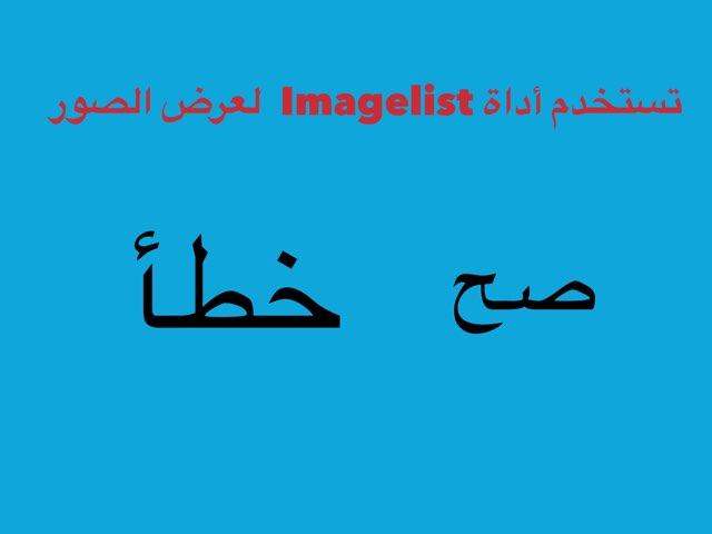 تقويم Imagelist by Ahmed Samier