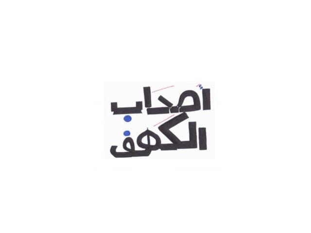 اصحاب الكهف by Sara al3nze