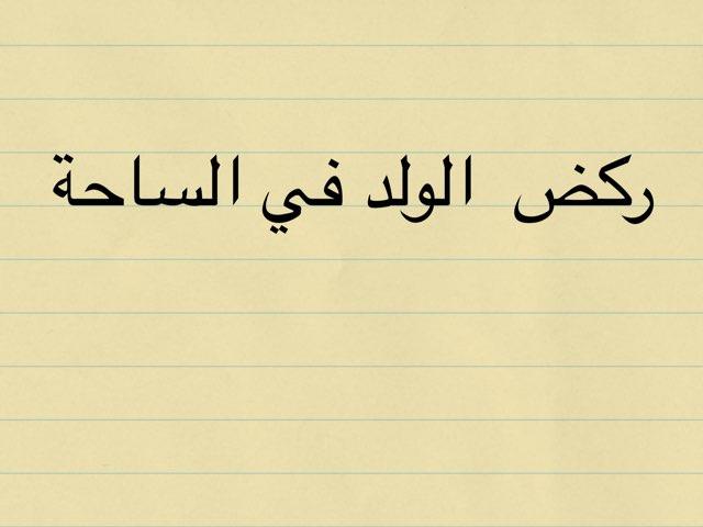 قواعد اللغه العربيه by afnan gh