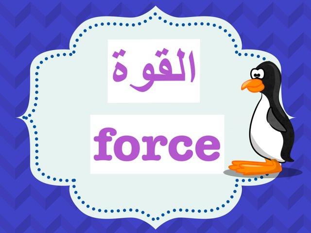 القوى by sondos qabbani