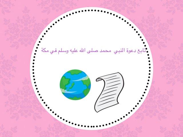 تابع دعوة النبي محمد صلى الله عليه وسلم في مكة  by Atheer almubarak