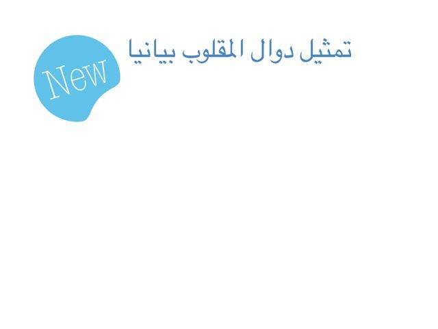 لعبة 13 by Nouf ali