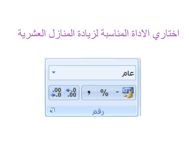 الصف السابع ، ا/ ليلى عياش  by LooLoo Ayyash