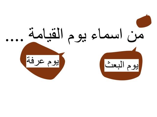 لعبة 8 by Dalal Alajmi