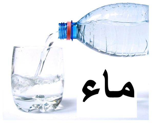 كلمة ماء by maryam ali