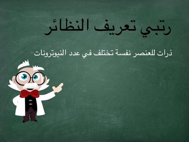 كيمياء ١ by Jood Alkhrari