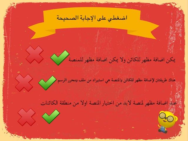 لعبة 13 by Hwraa_ altamimi