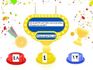 لعبة 14 by Zahra hatem Ali