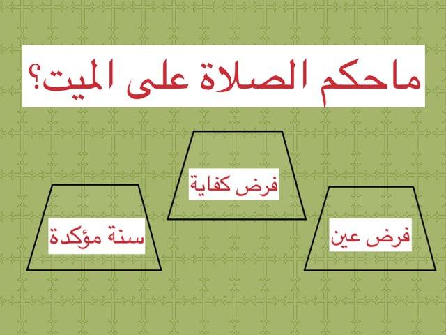 لعبة 5 by مؤيد العنقري
