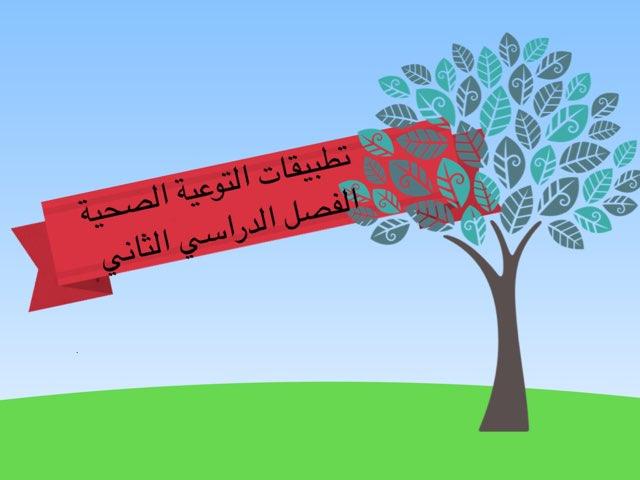 التربية الاسرية الفصل الدراسي الثاني  by reem majed