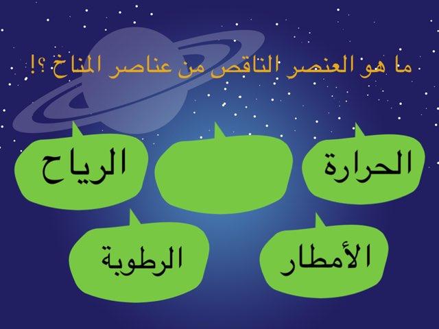 نشاط استهلالي لدرس العناصر المؤثرة بالمناخ  by Bibi alqallaf