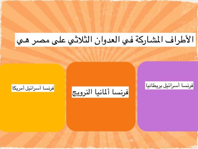 لعبة 24 by Almo6a Almutairi