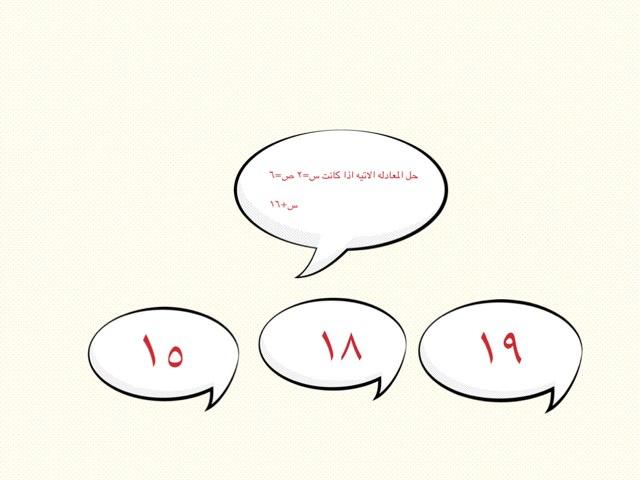 المعادلات by Rahaf almutiri