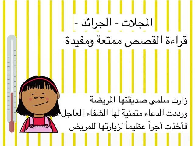 قصة قصيرة by فجر المطيري