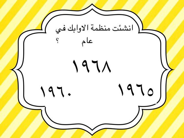 لعبة 198 by سوسو العازم