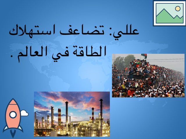 لعبة 163 by Anwar Alotaibi