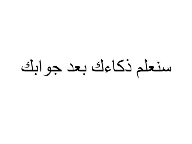 لعبة الذكاء by Renad Badahdah