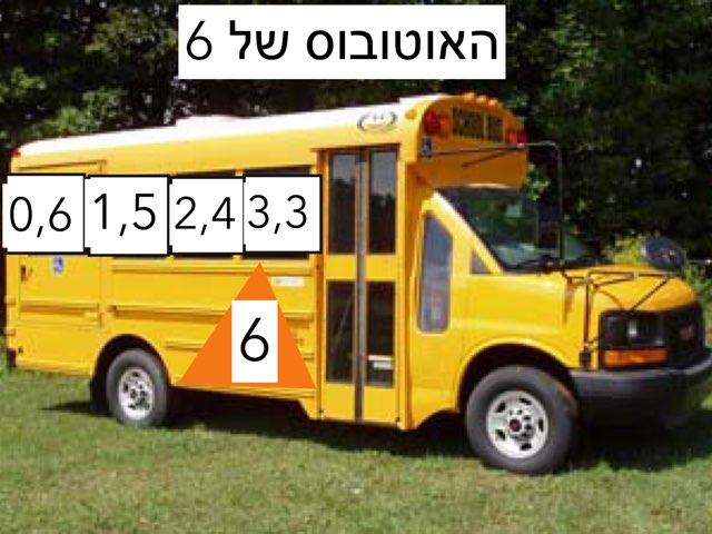 האוטובוס של 6 by Sara Zigelbaum