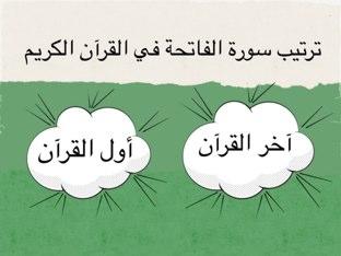 لعبة الفاتحه by Abla Bashayer