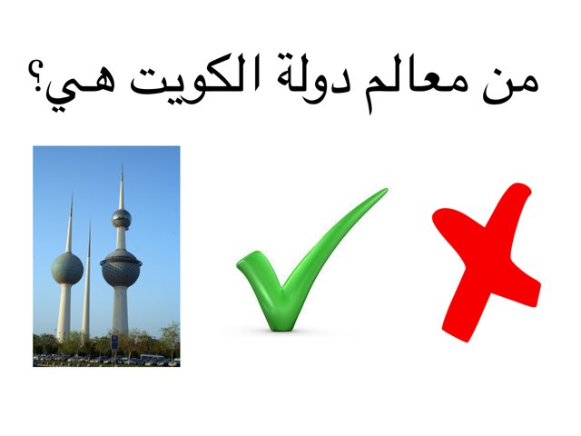 الكويت دولتنا by Hayaawen Albarbar