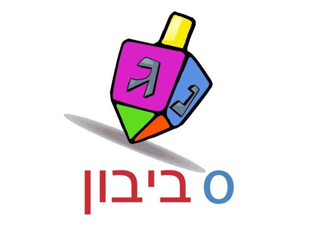 מודעות פונולוגית לחנוכה by Ganoz Eilat
