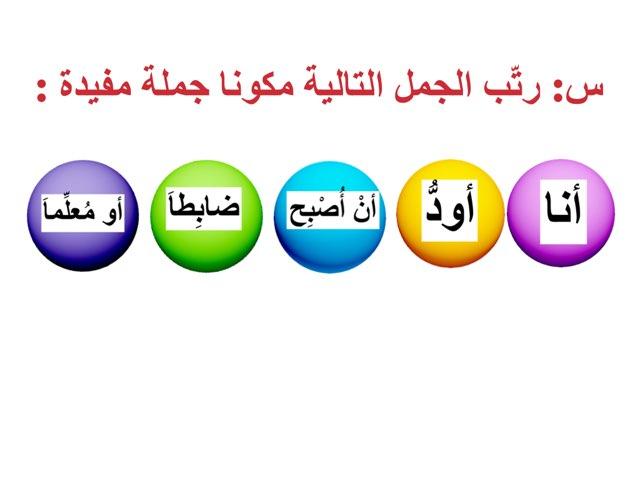 لعبة 39 by 3ishah  al3nezi