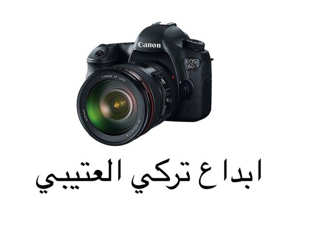 العاب تركي٥١١ by Dana al naimi