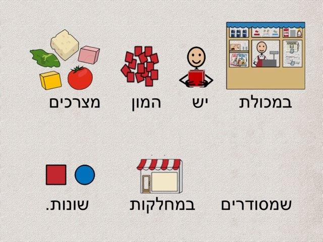 משחק 9 by חנה שמרלינג