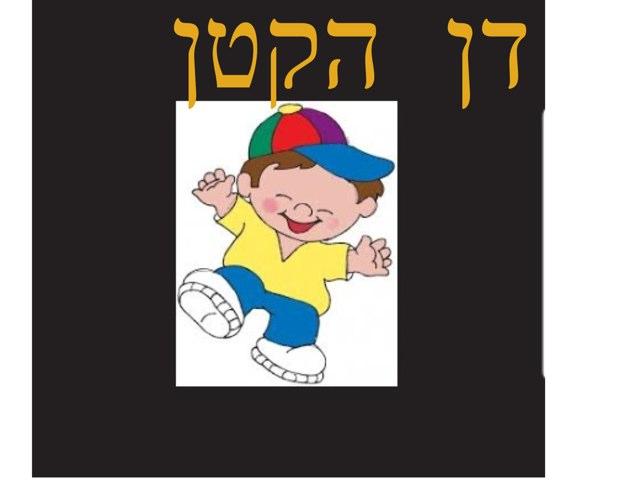 דן הקטן  by פנינה בן-שושן קלינאית תקשורת
