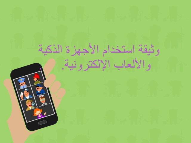 وثيقة التعامل مع الاجهزه والالعاب الالكترونية by maha oraif