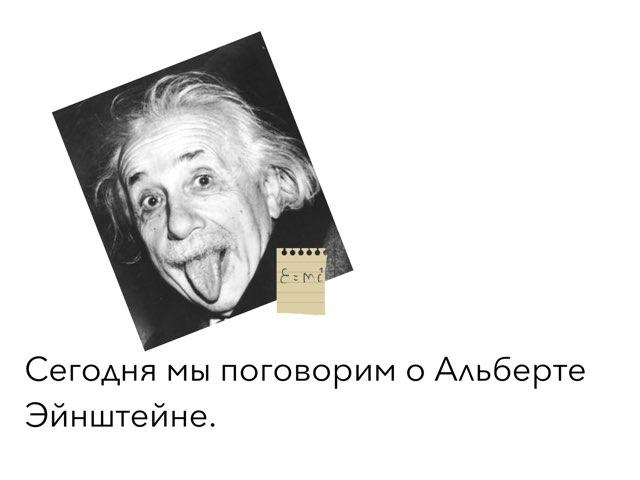 Альберт Эйнштейн  by Stepan Borisov