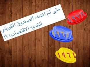 ختامي+واجب الصندوق الكويتي صف٧ك٢ by Bastia saad
