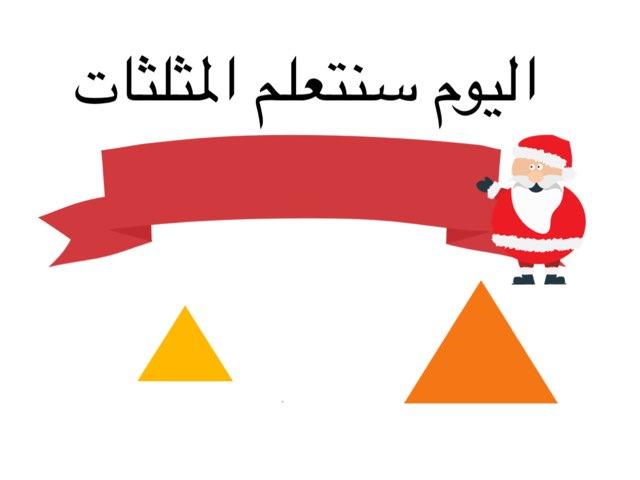 المثلث by Mona Aljamilah