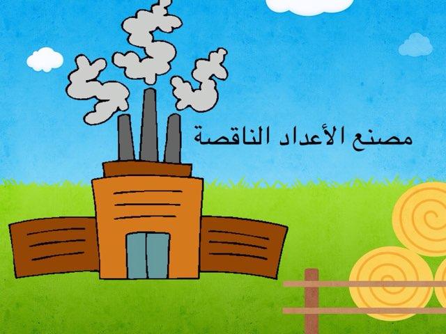 الجمع بالعدد ٣ by Hawraa naqi