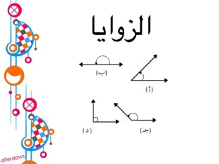 الزوايا by Tasneem Alamora