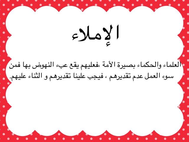 الهمزة المتطرفة by Shaagi Alshmaly