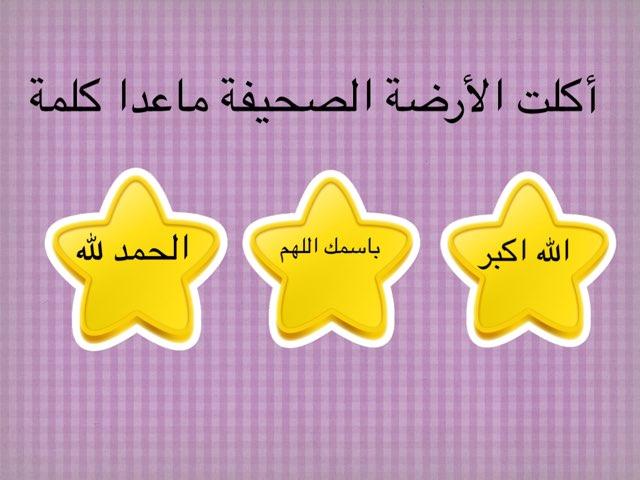 لعبة 51 by بشاير الكندري