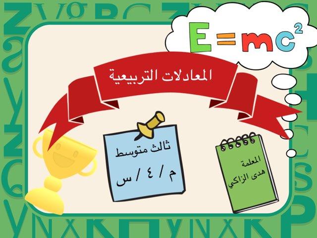 المعادلات التربيعية by Huda alzaki