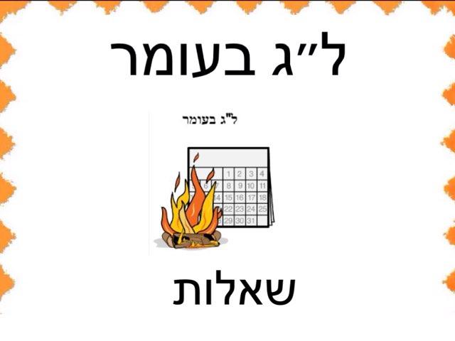 ל״ג בעומר שאלות by Efrat Ilan