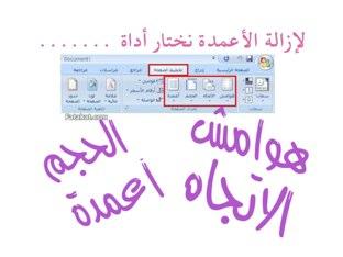 ازالة الأعمدة by Doaa El.maghrabi