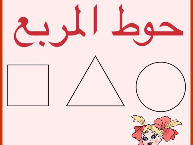 لعبة 25 by السيد فاروق